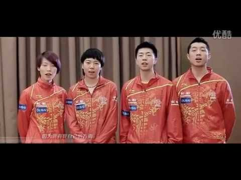 Chinese Table Tennis Team Dedicates Song to Fans