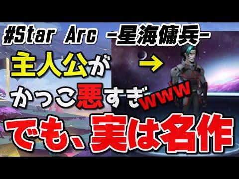 【Star Arc -星海傭兵-】クソゲー臭が強いブサイクなイラストのゲームを遊んでみたら、かなりの名作だった【プレイ動画】