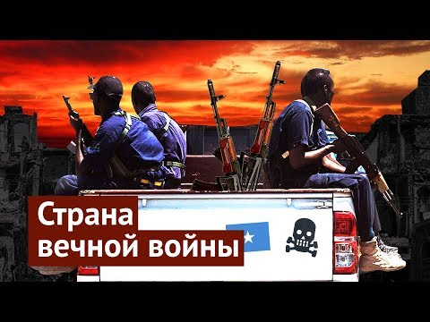 Сомали: самая опасная страна мира