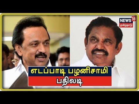அதிமுகவை சேர்ந்த ஒரு தொண்டனை கூட தொட்டு பார்க்க முடியாது என்று திமுக தலைவர் மு.க.ஸ்டாலினுக்கு எடப்பாடி பழனிசாமி பதிலடி கொடுத்துள்ளார்   #TamilnaduNews #News18TamilnaduLive  #TamilNews  Subscribe To News 18 Tamilnadu Channel Click below  http://bit.ly/News18TamilNaduVideos  Watch Tamil News In News18 Tamilnadu  Live TV -https://www.youtube.com/watch?v=xfIJBMHpANE&feature=youtu.be  Top 100 Videos Of News18 Tamilnadu -https://www.youtube.com/playlist?list=PLZjYaGp8v2I8q5bjCkp0gVjOE-xjfJfoA  அத்திவரதர் திருவிழா | Athi Varadar Festival Videos-https://www.youtube.com/playlist?list=PLZjYaGp8v2I9EP_dnSB7ZC-7vWYmoTGax  முதல் கேள்வி -Watch All Latest Mudhal Kelvi Debate Shows-https://www.youtube.com/playlist?list=PLZjYaGp8v2I8-KEhrPxdyB_nHHjgWqS8x  காலத்தின் குரல் -Watch All Latest Kaalathin Kural  https://www.youtube.com/playlist?list=PLZjYaGp8v2I9G2h9GSVDFceNC3CelJhFN  வெல்லும் சொல் -Watch All Latest Vellum Sol Shows  https://www.youtube.com/playlist?list=PLZjYaGp8v2I8kQUMxpirqS-aqOoG0a_mx  கதையல்ல வரலாறு -Watch All latest Kathaiyalla Varalaru  https://www.youtube.com/playlist?list=PLZjYaGp8v2I_mXkHZUm0nGm6bQBZ1Lub-  Watch All Latest Crime_Time News Here -https://www.youtube.com/playlist?list=PLZjYaGp8v2I-zlJI7CANtkQkOVBOsb7Tw  Connect with Website: http://www.news18tamil.com/ Like us @ https://www.facebook.com/News18TamilNadu Follow us @ https://twitter.com/News18TamilNadu On Google plus @ https://plus.google.com/+News18Tamilnadu   About Channel:  யாருக்கும் சார்பில்லாமல், எதற்கும் தயக்கமில்லாமல், நடுநிலையாக மக்களின் மனசாட்சியாக இருந்து உண்மையை எதிரொலிக்கும் தமிழ்நாட்டின் முன்னணி தொலைக்காட்சி 'நியூஸ் 18 தமிழ்நாடு'   News18 Tamil Nadu brings unbiased News & information to the Tamil viewers. Network 18 Group is presently the largest Television Network in India.   tamil news news18 tamil,tamil nadu news,tamilnadu news,news18 live tamil,news18 tamil live,tamil news live,news 18 tamil live,news 18 tamil,news18 tamilnadu,news 18 tamilnadu,நியூஸ்18 தமிழ்நாடு,tamil news today,tami