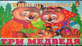 Три Медведя Сказка Лев Толстой Аудиосказки для детей Сказки на ночь Аудиокнига