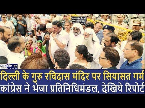 जायजा लेने गुरु रविदास मंदिर पहुंचा कांग्रेस प्रतिनिधिमंडल, देखिये रिपोर्ट | DALIT NEWS