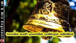 கோவில் மணி ஓசையில் ஒலிக்கும் அறிவியல் | Scientific Reason Behind Temple Bell | Tamil