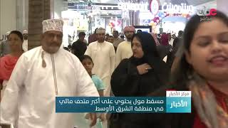 مشهد جديد لمفهوم الترفيه في السلطنة مع افتتاح مسقط مول