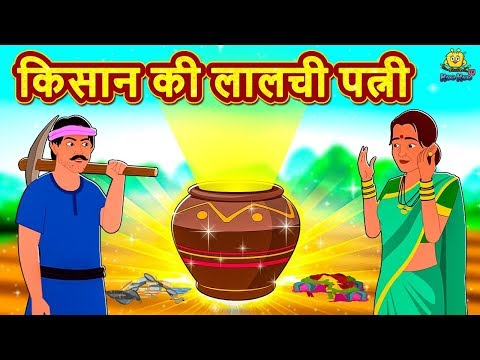 किसान की लालची पत्नी - Hindi Kahaniya For Kids | Panchantantra Moral Stories | Fairy Tales In Hindi
