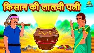 किसान की लालची पत्नी - Hindi Kahaniya | Hindi Moral Stories | Bedtime Stories | Hindi Fairy Tales