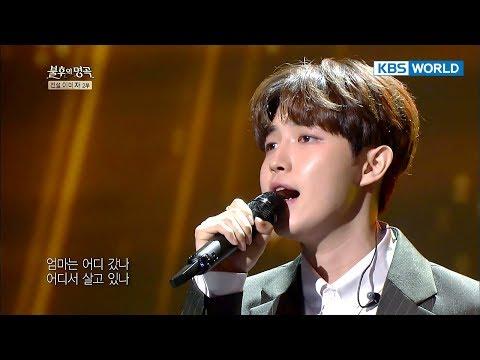 Wanna One's Kim Jaehwan - Goose Daddy| 김재환 - 기러기 아빠 [Immortal Songs 2 / 2017.10.21]