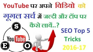 How To Rank Youtube Videos Fast In 2016-17 - Youtube Video Ko Google Search Me Jaldi Kaise Laye