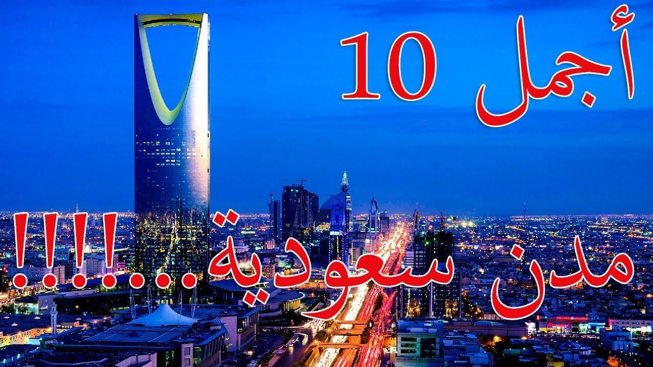 اجمل 10 مدن سعودية Youtube