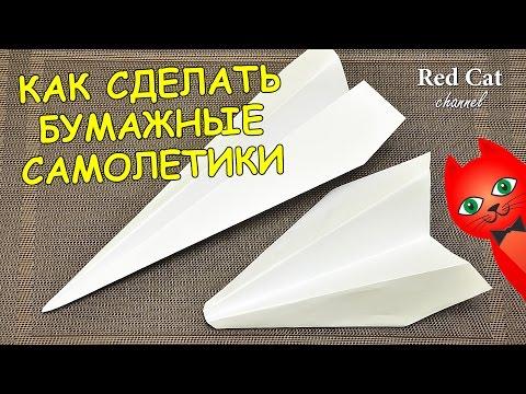 КАК СДЕЛАТЬ БУМАЖНЫЕ САМОЛЕТИКИ | СВОИМИ РУКАМИ | Как быстро сделать самолет из бумаги. Два варианта
