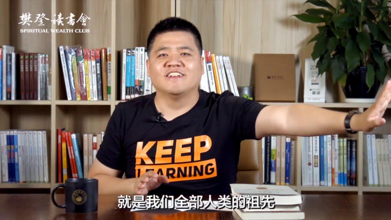【好書試聽】人類簡史_樊登讀書 | 小草遠志服務中心 - YouTube