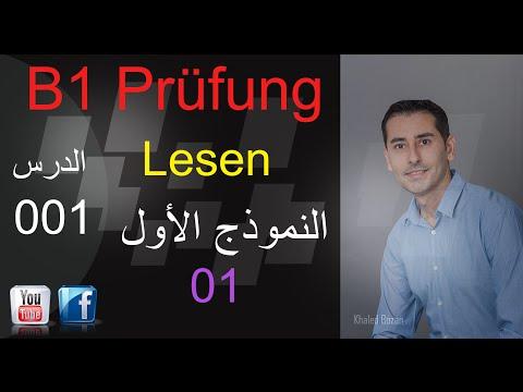 تعلم اللغة الألمانية ـ  امتحان B1 قسم النصوص 001