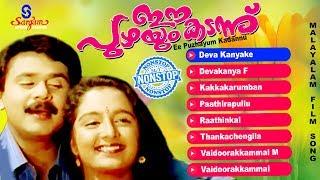 Ee Puzhayum Kadannu | Super Hit Malayalam Movie Songs | Dileep & Manju Warrier Movie