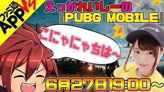 【PUBG MOBILE生放送#46】れいしーとDUO!ランク上位を目指せ