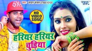 #Chandan_Chanchal का सबसे बड़ा हिट #Video_Song | हरियर हरियर चुडिया | Bhojpuri Hit Songs 2019