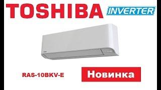 видео Кондиционеры Toshiba. Цены, описания и фото Toshiba. Купить кондиционеры Тошиба Киев в интернет-магазине Мастер Климат