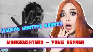 РЕАКЦИЯ MORGENSHTERN - YUNG HEFNER (теперь внатуре клип!!!)