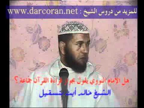 Download هل الإمام النووي يقول بجواز قراءة القرآن جماعة   الشيخ خالد أيت بتسقيل