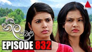 Neela Pabalu (නීල පබළු) | Episode 832 | 10th September 2021 | Sirasa TV Thumbnail