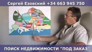 видео Недвижимость Аликанте