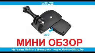 Крепление-прищепка для GoPro обзор by gopro-shop.by