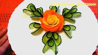 Самый простой цветок из моркови и украшения из огурца. Карвинг. Украшения блюд и салатов