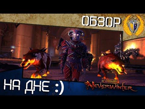 Дно Ада   награды и баги игра Neverwinter