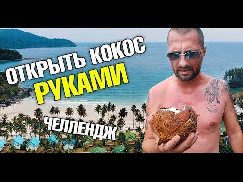 Челлендж Открыть кокос своими руками. Вызов Дикие пляжи острова Ко Куд