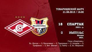 """Спартак"" (2003 г. р.) - ""Импульс"" (мол.) 18:0"