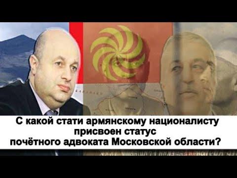 С какой стати армянскому националисту присвоен статус почётного адвоката Московской области?