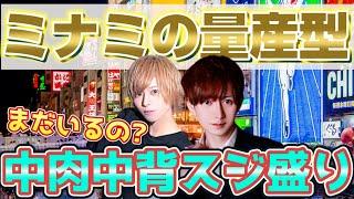 【ホストの量産型】大阪ミナミのホストってどんな人が多い?w行く前にチェック!〇〇なタイプが多いですwww【ミナミ】