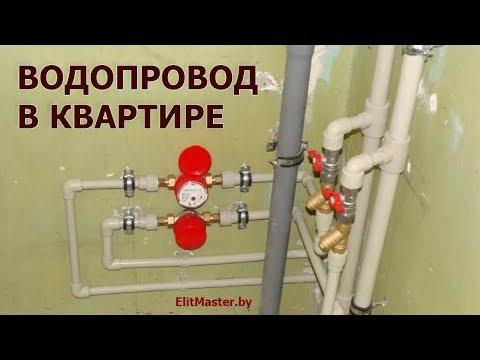 Монтаж трубопровода. Разводка труб в ванной и туалете. Водопровод и канализация.
