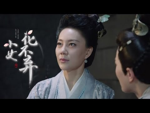 《小女花不棄》第46集精彩預告 - YouTube