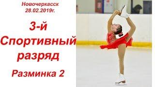 Новочеркасск. 28.02.19г. 3-й спортивный разряд. Разминка 2