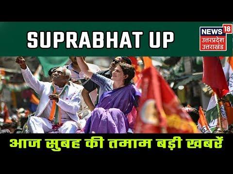 SUPRABHAT Uttar Pradesh | देश और दुनिया की बड़ी खबरें जो आज आपको जाननी चाहिए | April 27, 2019