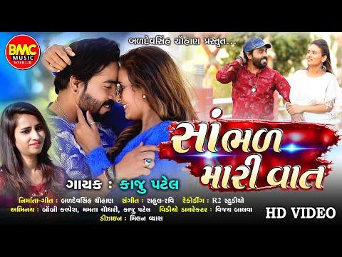 Sambhal Mari Vaat | Kaju Patel | સાંભળ મારી વાત | Latest Gujarati Love Song | Bmc Music World