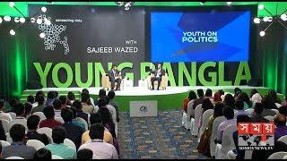 তরুণদের সাথে জয়ের মতবিনিময় | প্রশ্ন-উত্তর পর্ব | Young Bangla | Sajeeb Wazed | Youth on Politics