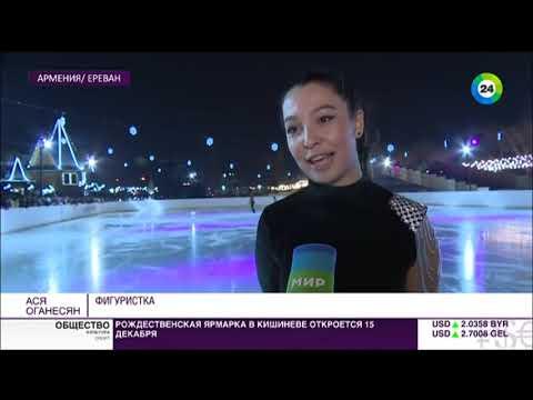 Искусство кататься: в Ереване открылся ледовый сезон
