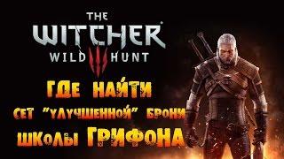"""The Witcher 3: Wild Hunt - Где найти сет """"Улучшенной"""" Брони Школы Грифона!"""