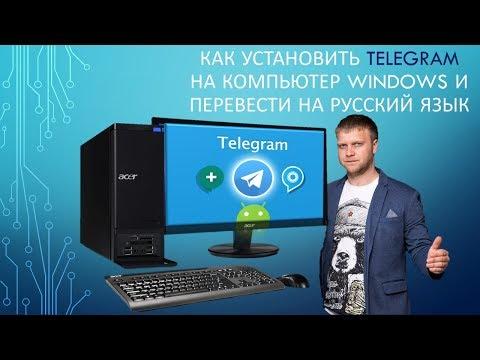 Как установить TELEGRAM на ПК для Windows и перевести на русский язык