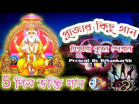 nonestop-||-biswakarma-spesal-||-bhakti-dj-2019-||-om-joy-biswakarma-baba-||-djsankarsb