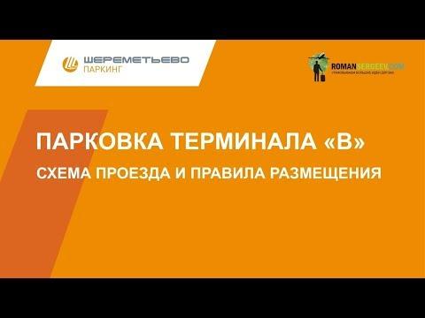 Терминал B — Шереметьево Паркинг | Моушн-дизайн видео