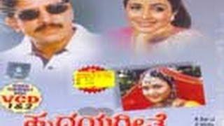 Hrudaya Geethe Full Kannada Movie   Kannada Romantic Film   Vishnuvardhan Kannada Movies Full