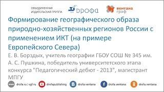 Формирование географического образа природно-хозяйственных регионов России с применением ИКТ