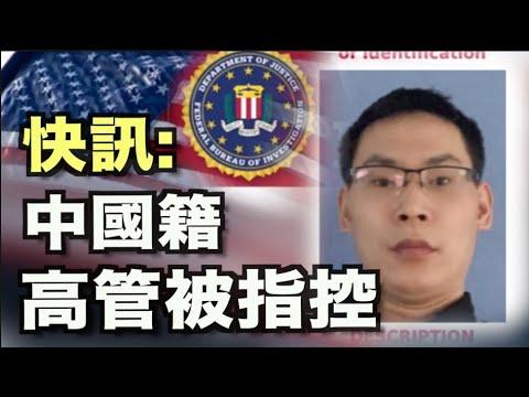 快讯:中国籍高管被控破坏在线视频会议【希望之声TV】