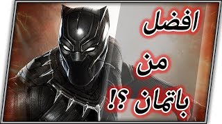 تعرف على اغرب الفنون القتالية لدى الـ Black Panther ولماذا هو متميز عن بقية الأبطال ؟   تم التعديل  