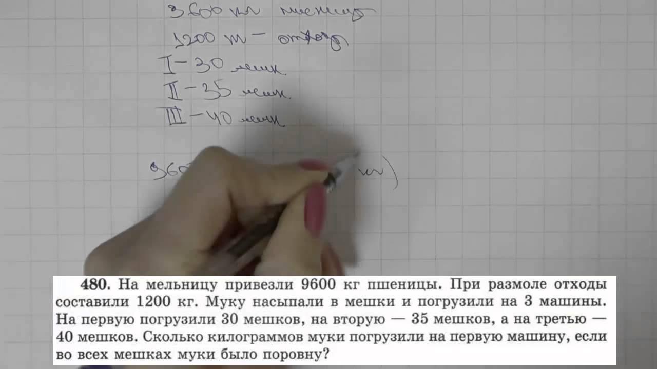 Решение задачи номер 480 как найти решение задачи по информатике