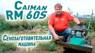 видео Профессиональная бензиновая газонокосилка Caiman ATHENA 60S