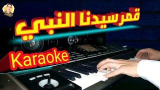 قمر سيدنا النبي - عزف مع الكلمات - كاريوكي 🎧🎧 karaoke with lyrics