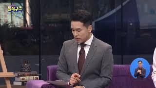 [2018.11.12] 김진의 돌직구쇼 93회 thumbnail